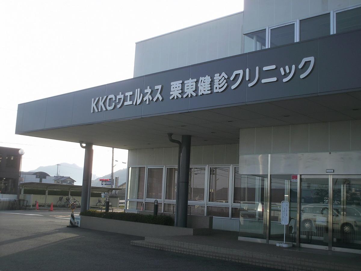 栗東市 KKCウエルネス様 ステンレス箱文字