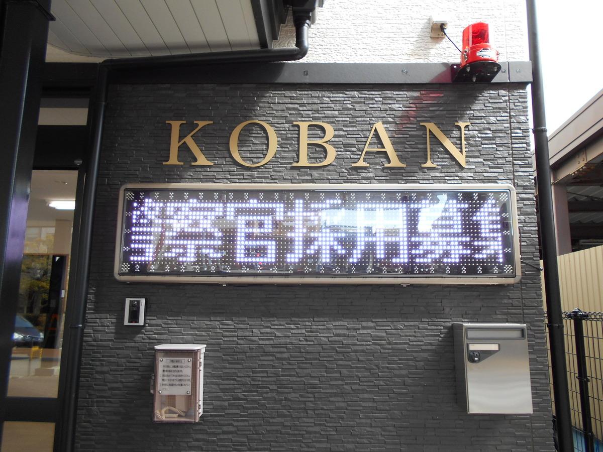 彦根駅前交番  ビットサイン MRW3006取付