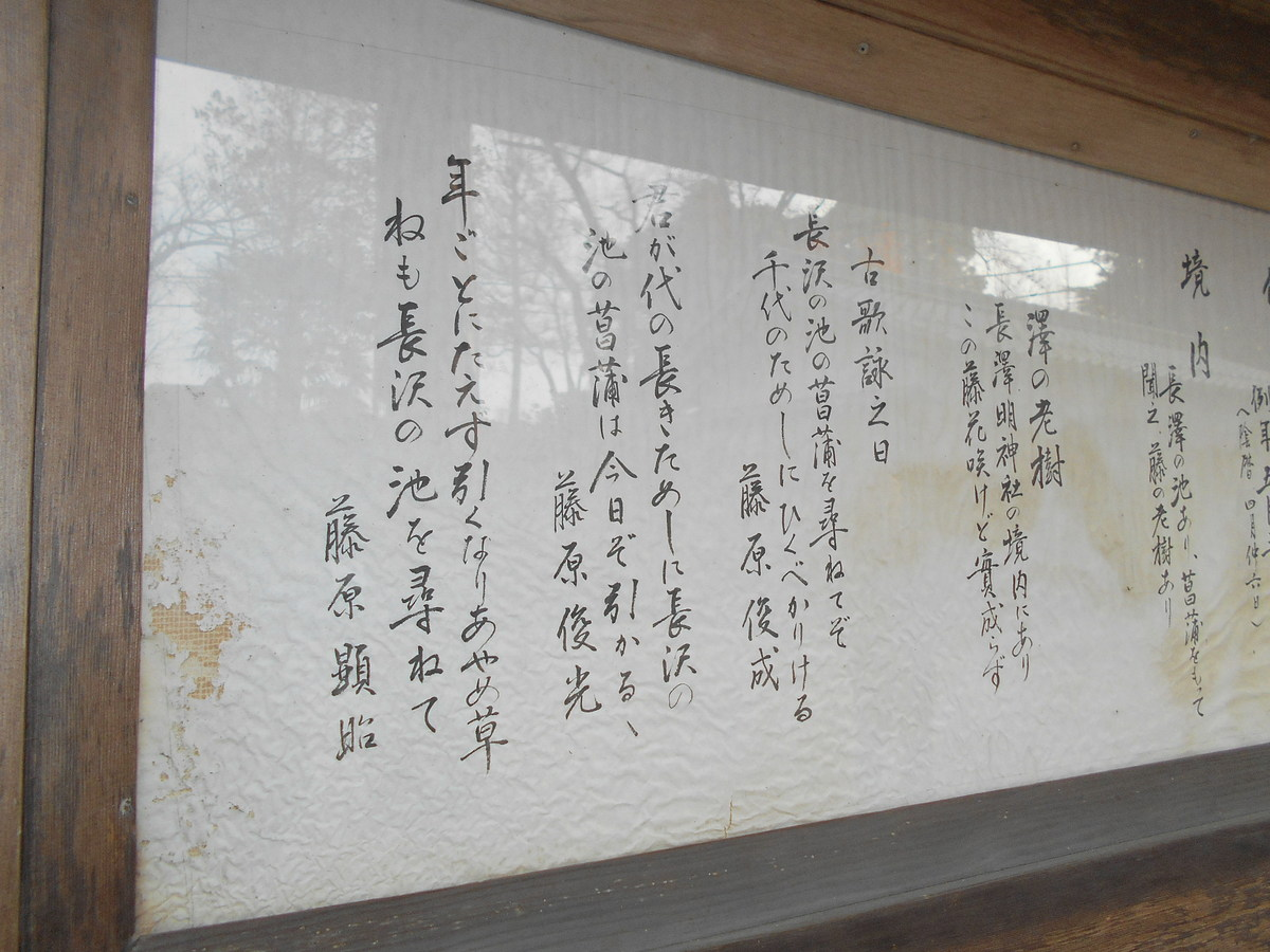長澤神社 御由緒書き