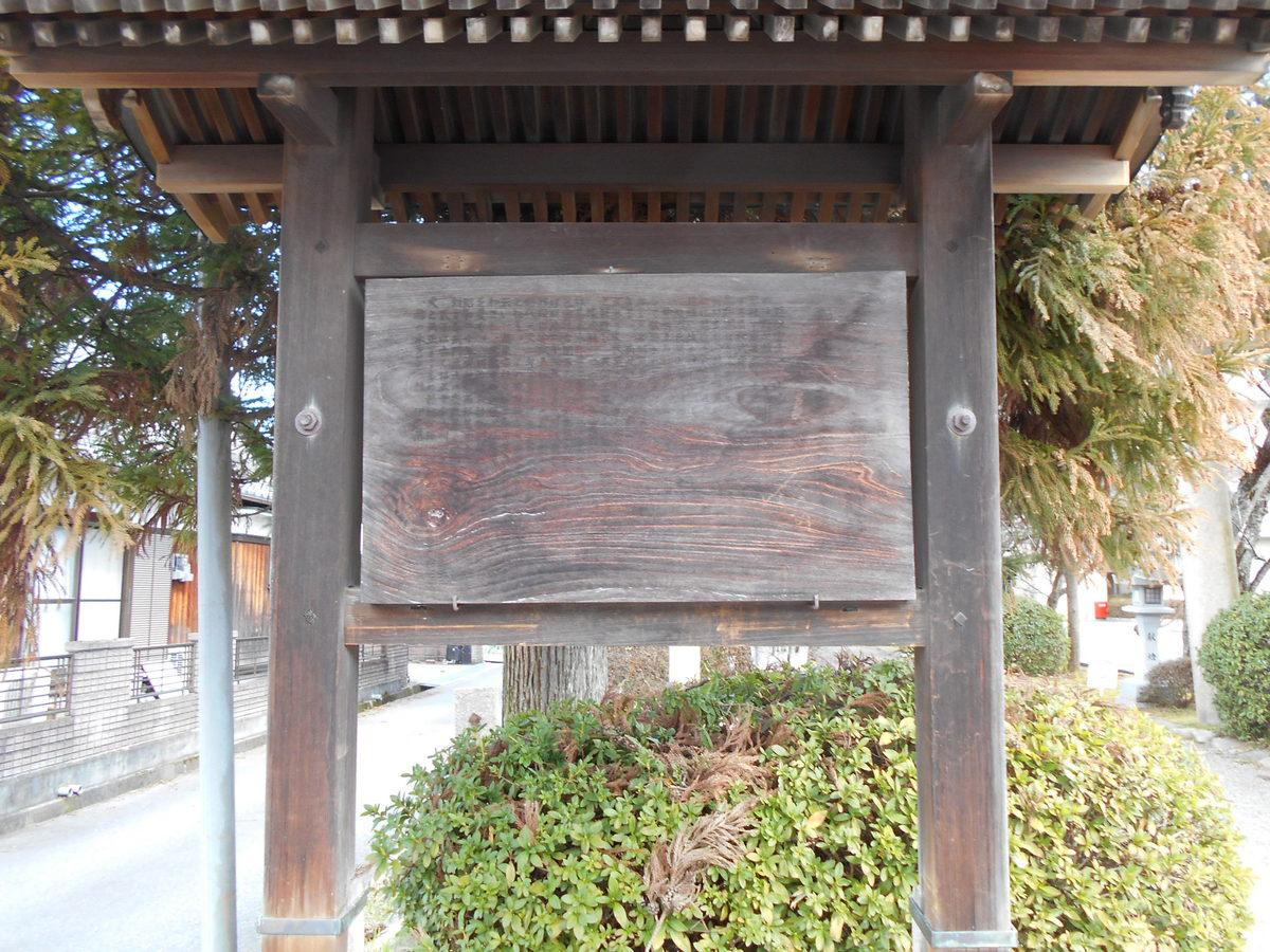 栗東市 高野神社 御由緒書き
