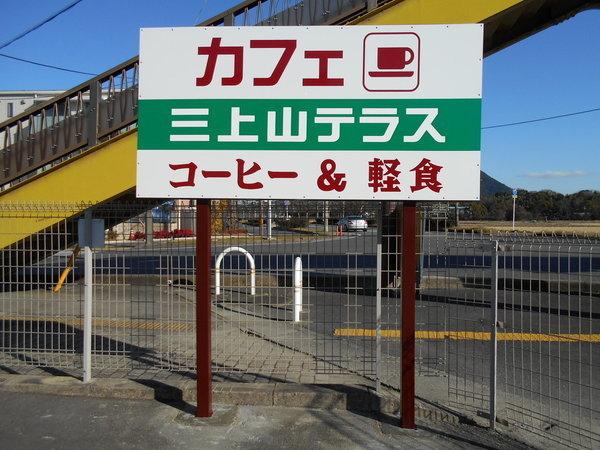 店舗看板(カフェ三上山テラス) のアイキャッチ画像
