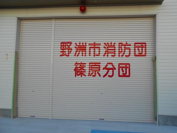 シャッターカッテイング文字貼り施工の画像01