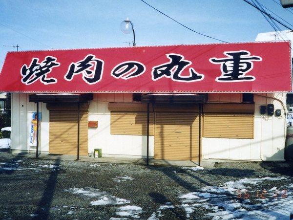 草津市 焼肉の丸重様 店舗テントの画像01