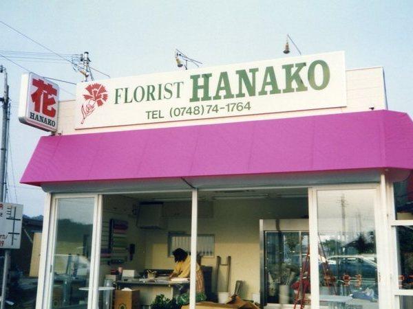 湖南市 HANAKO様 デザインテントの画像01