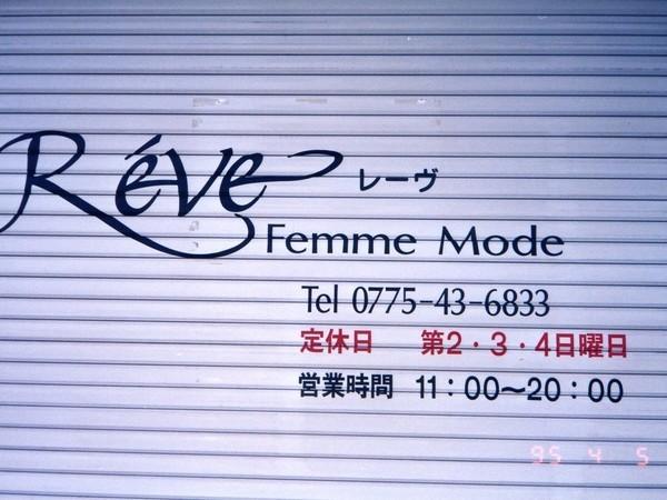 レーヴ様 シャッターサインの画像01