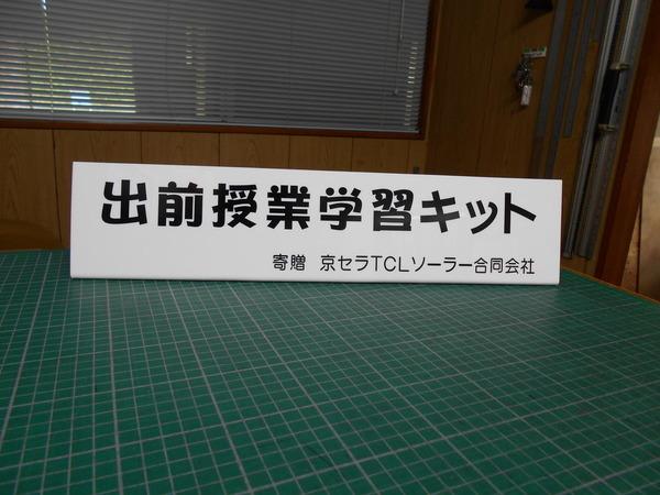 大阪市 京セラ様 アクリルL型表示板の画像01