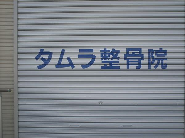 野洲市 タムラ整骨院様 シャッターサインの画像01