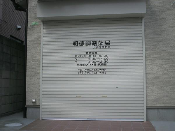 京都市 明徳調剤薬局様 シャッターサインの画像01