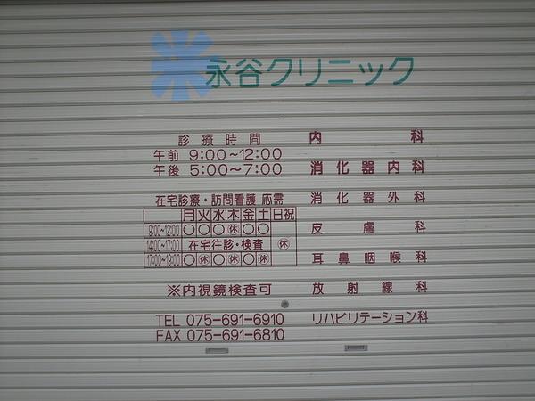 京都市 永谷クリニック様 シャッターサインの画像01