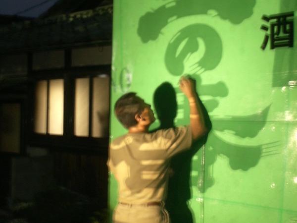 野洲市 宇野英明酒造様 手書き文字の画像01