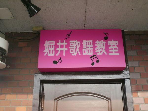 野洲市 堀井歌謡教室様 アクリル加工看板の画像01