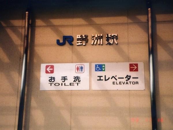 野洲市 JR駅構内表示板 の画像01