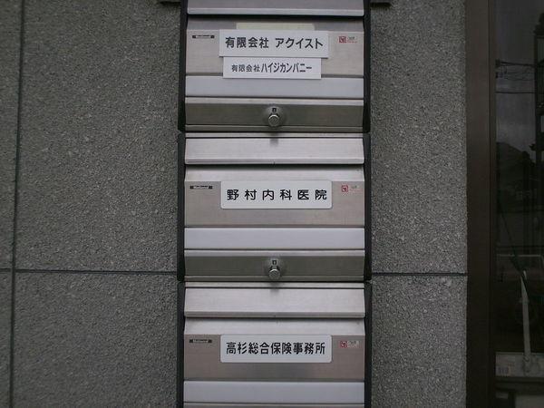 野洲市 野村内科医院様 ポスト用標示板の画像01