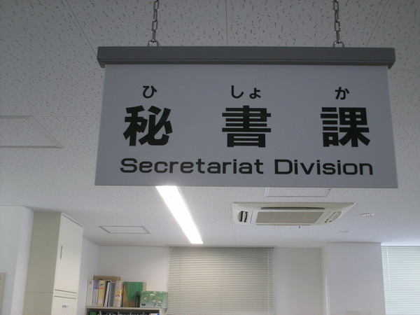 野洲市 市役所 アクリル銘板(両面)の画像01