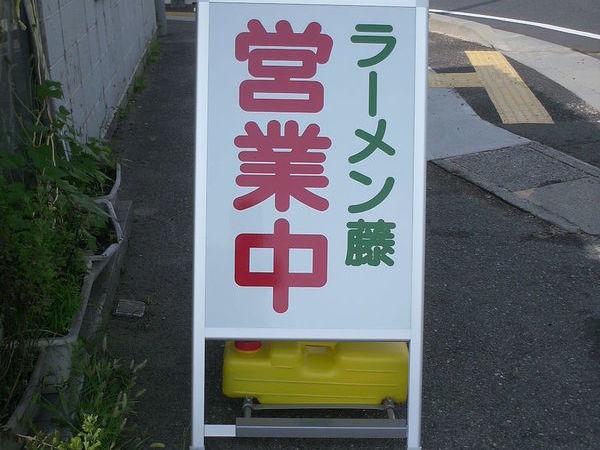野洲市 ラーメン藤様 A型スタンド看板の画像01