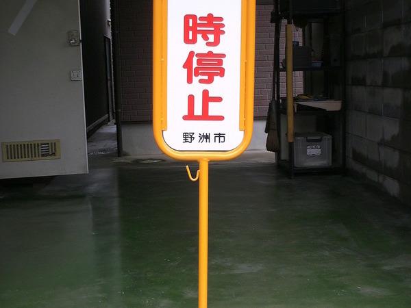 野洲市 市役所 一時停止看板の画像01