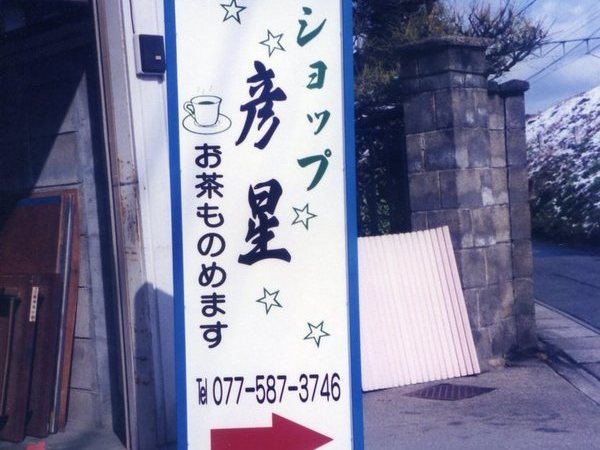 野洲市 彦星様 スタンド看板の画像01