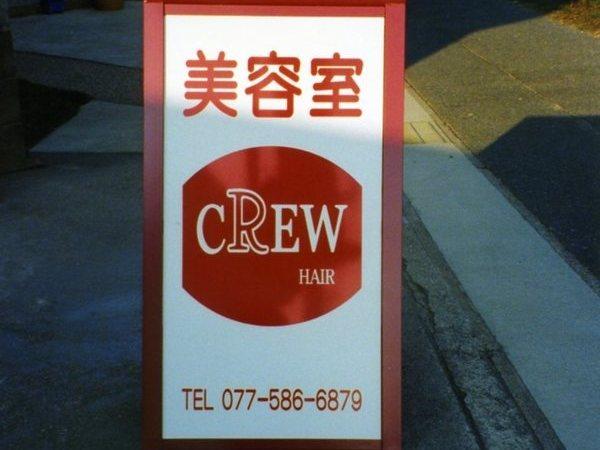 野洲市 美容室CREW様 スタンド看板の画像01
