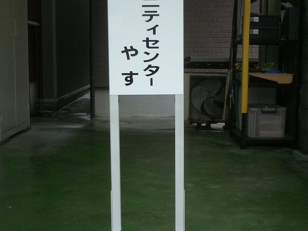 野洲市 コミセンやす アルミスタンド看板の画像01
