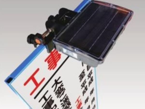 ソーラー式LEDかんばんライトの画像01