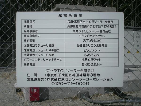 京セラTCLソーラー合同会社様の画像01