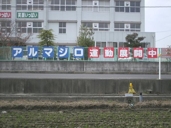 標語看板 フェンス取付  祇王小学校の画像01