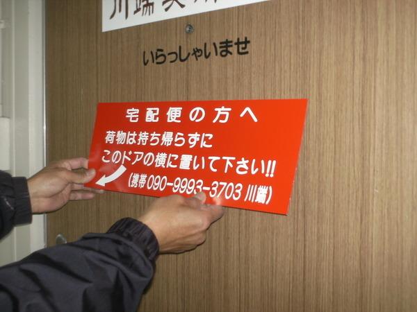 当社入口ドア マグネット表示板の画像01