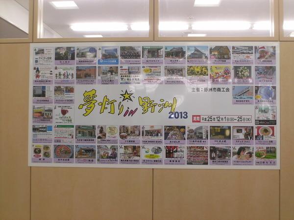 野洲市 商工会 イベント用マグネット表示板の画像01