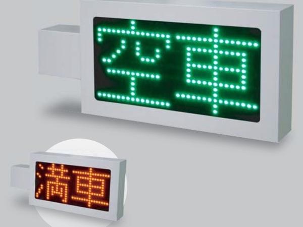 LED満空表示器(パーキングサイン) 両面表示の画像01