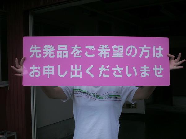 栗東市 スマイル薬局様 マグネットシートの画像01