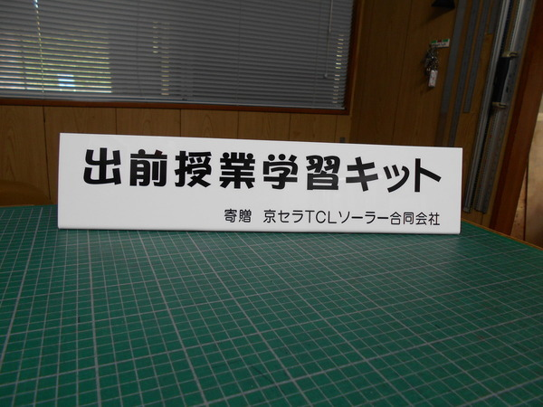 大阪市 京セラ様 L型表示板の画像01