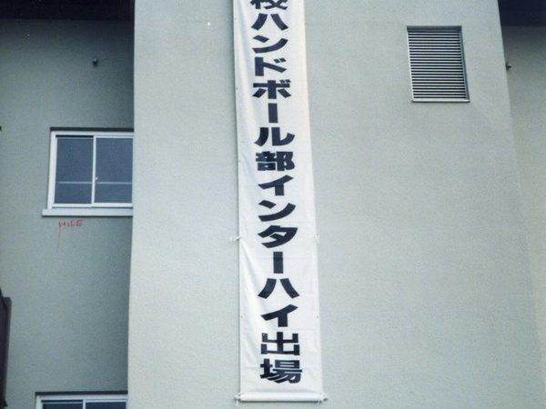 野洲高校様 懸垂幕の画像01