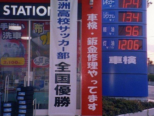 野洲市 上原成商事㈱様 懸垂幕の画像01