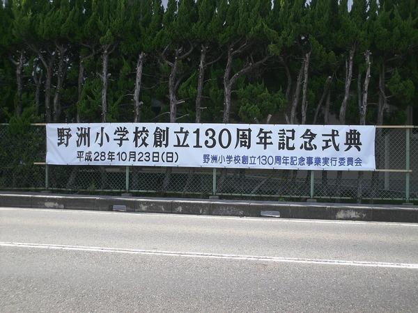 野洲小学校創立130周年記念事業実行委員様 横断幕の画像01