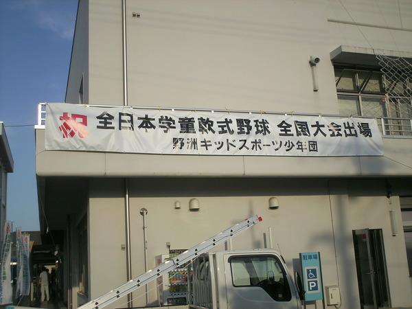 野洲キッドスポーツ少年団様 横断幕の画像01