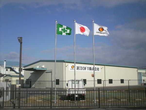 野洲市 近江OFT㈱様 別染社旗の画像01
