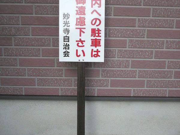 野洲市 妙光寺自治会様 立て札の画像01