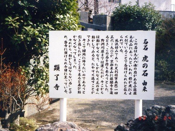 野洲市 顕了寺様 虎の石由来看板の画像01