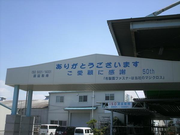 伸和株式会社様のアイキャッチ画像