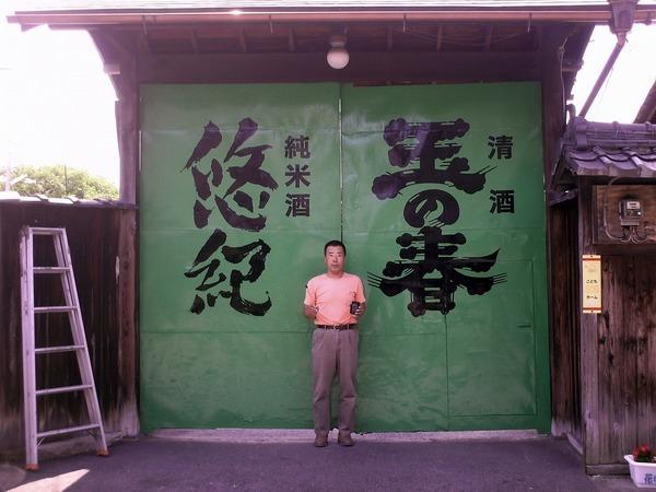 宇野勝酒造のアイキャッチ画像