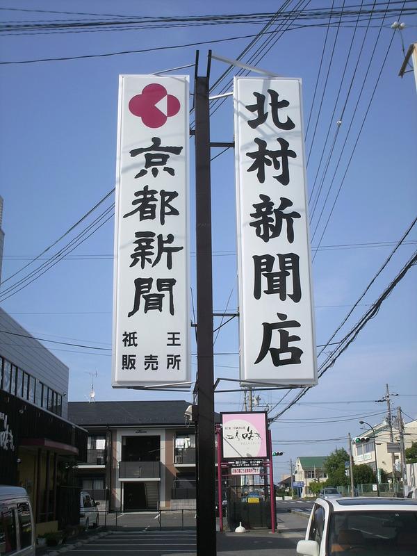野洲市 北村新聞店様 建植看板のサムネイル