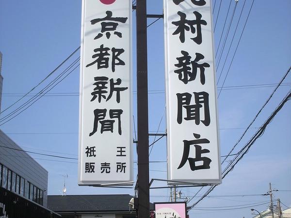 野洲市 北村新聞店様 建植看板の画像01