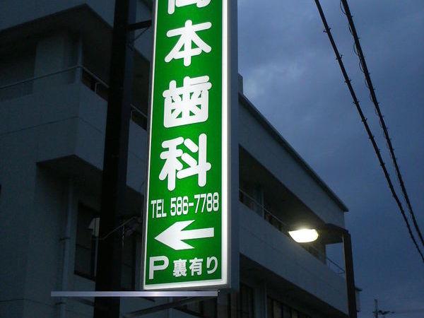 野洲市 岡本歯科様 建植看板の画像01
