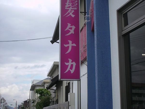 野洲市 髪タナカ様 建植看板の画像01