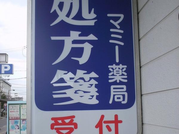 野洲市 マミー薬局様 突出看板(電飾)の画像01