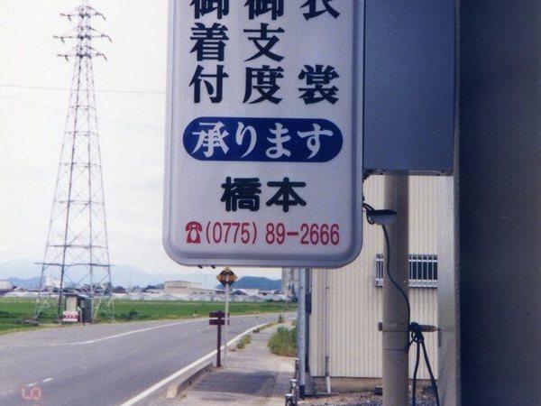 貸衣装 橋本様 突出看板(電飾)の画像01
