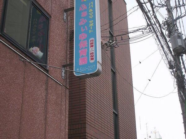 大津市 ふぁみぃゆ保育園様 突出看板の画像01