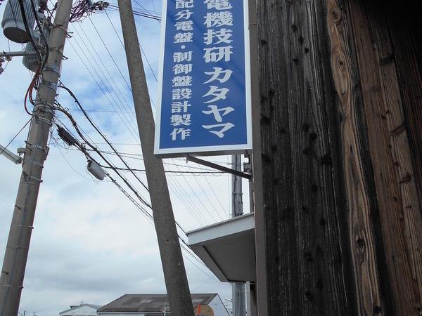 栗東市 電機技研カタヤマ様 突出看板の画像01
