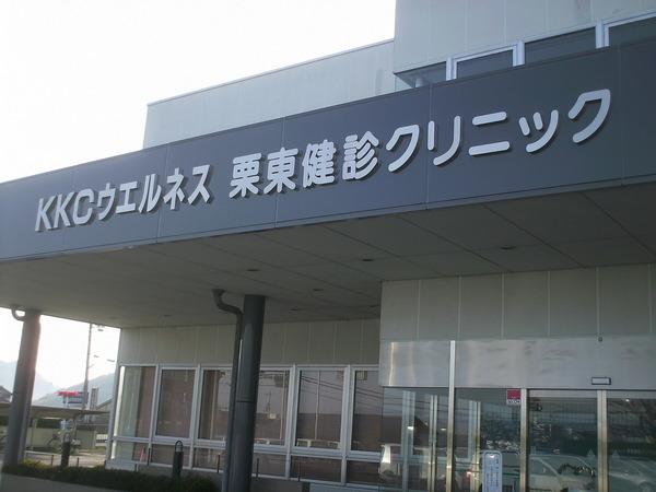 栗東市 栗東健診クリニック様 箱文字の画像01