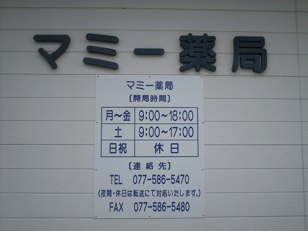 野洲市 マミー薬局様 カルプ文字の画像01